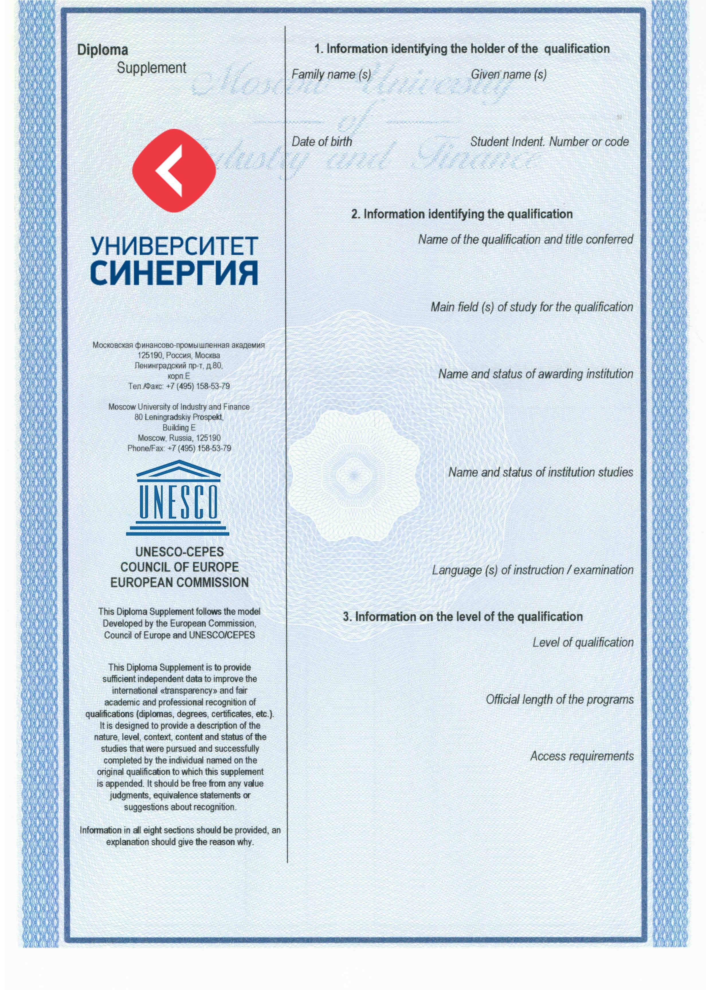 Московский финансово промышленный университет Синергия   diploma supplement Диплом mba
